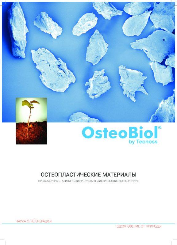брошюра Osteobiol