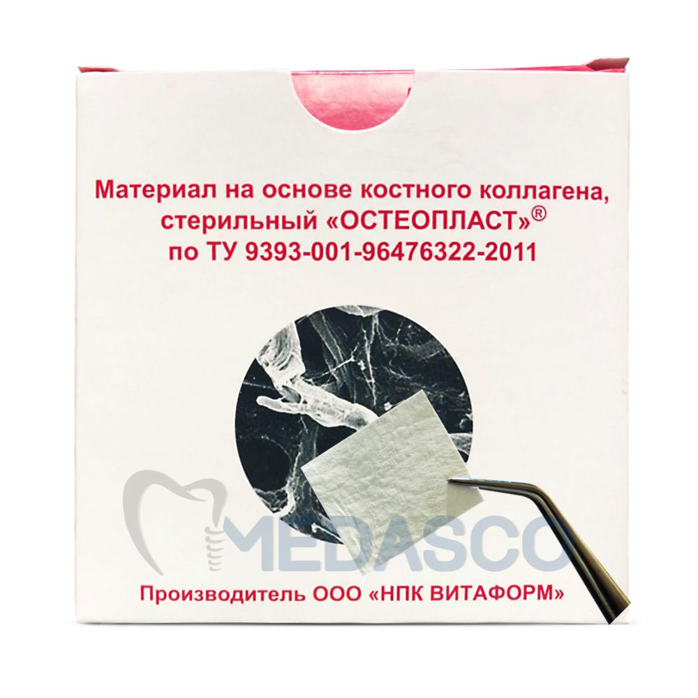 Остеопласт мембрана