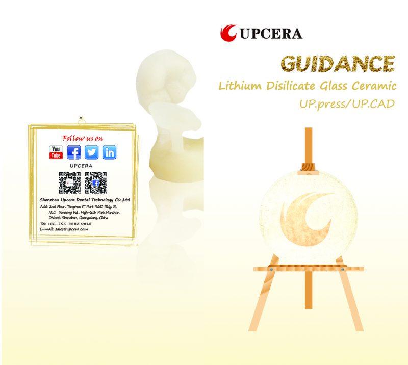 дисиликат лития guidnanse