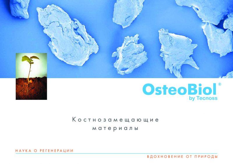 Каталог продукции OsteoBiol