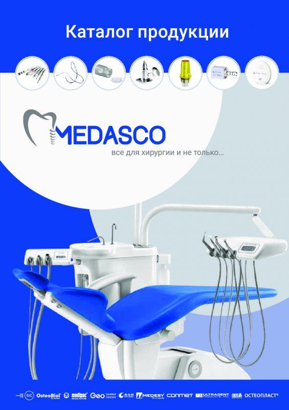 каталог Medasco